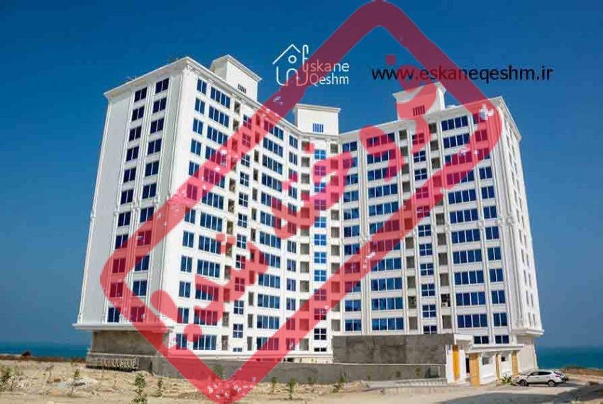 خرید و فروش آپارتمان 3 خواب برج داریوش قشم