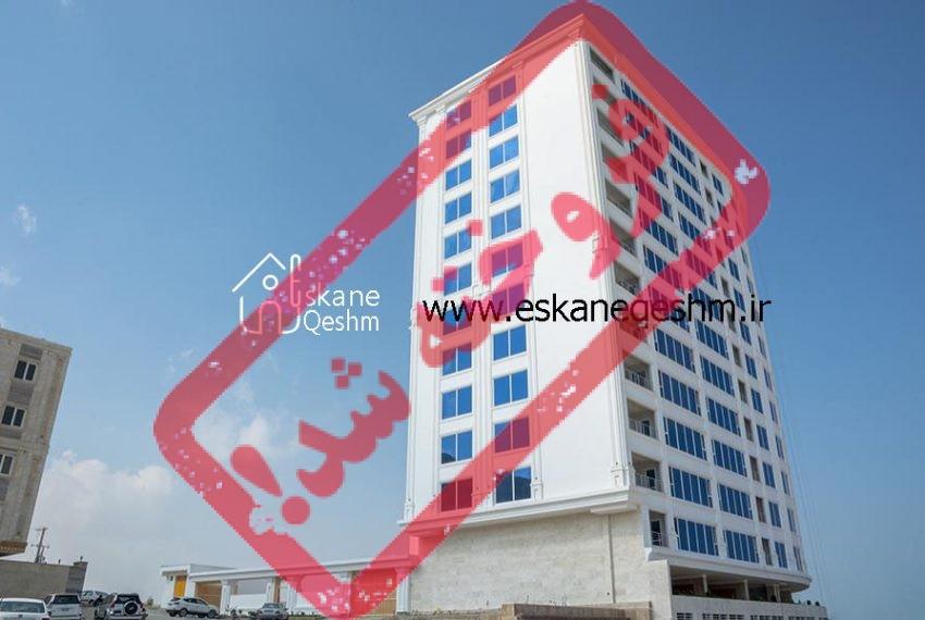خرید سه خواب برج داریوش قشم ( واحد آپارتمان )