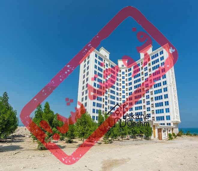 خرید و فروش آپارتمان شیک در برج قشم