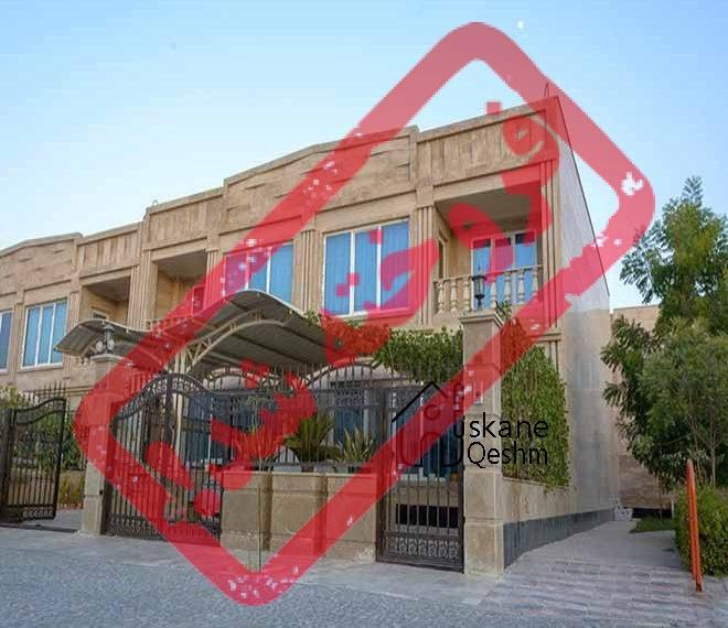 خرید خانه ویلایی بسیار شیک در قشم با امکانات بسیار بالا | تمیز | 235 متری سه خواب | مستردار | امنیت و نگهبانی | در حد نو | با پارکینگ و انباری | قیمت