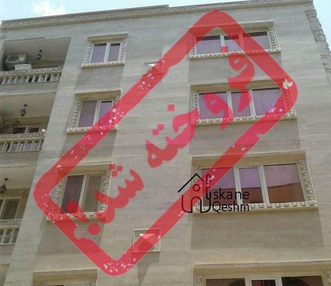 آپارتمان 2 خوابه در قشم جهت خرید