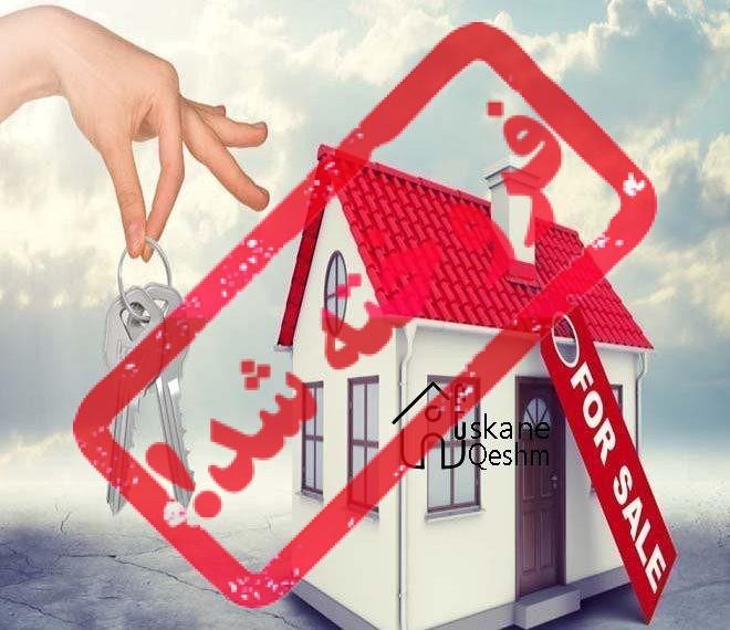 خرید آپارتمان با موقعیت عالی در قشم