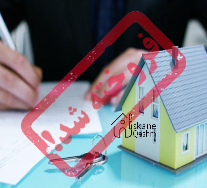 فروش آپارتمان به قیمت در قشم