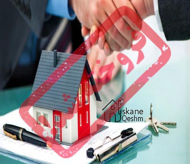 خرید خانه شخصی ساز در قشم